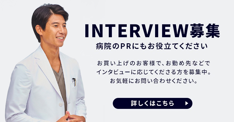 INTERVIEW募集