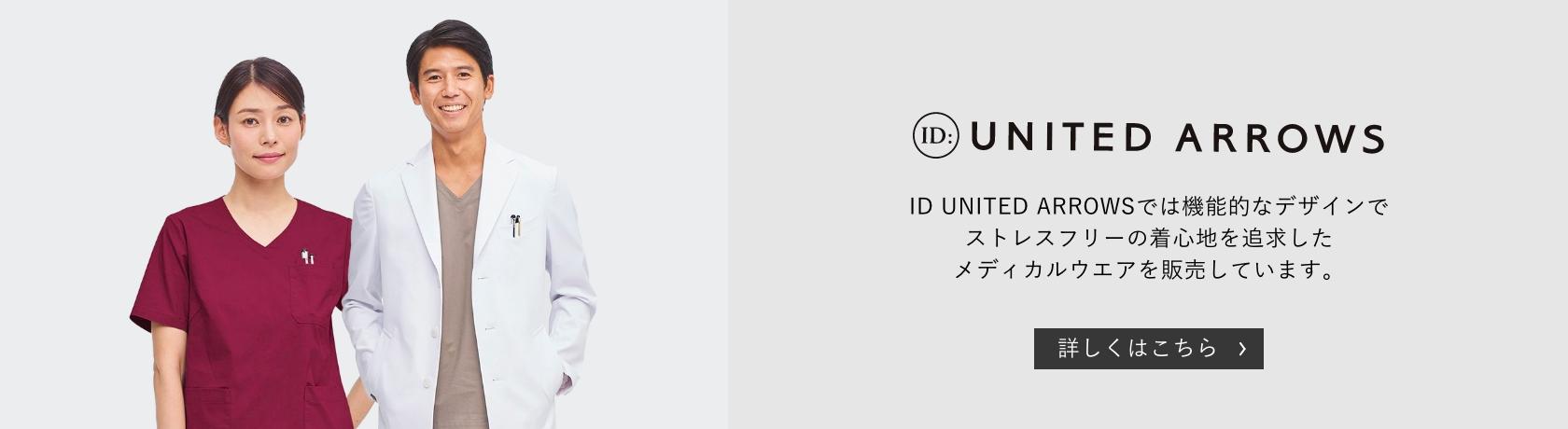 uniform UNITED ARROWS|医療用白衣スクラブ